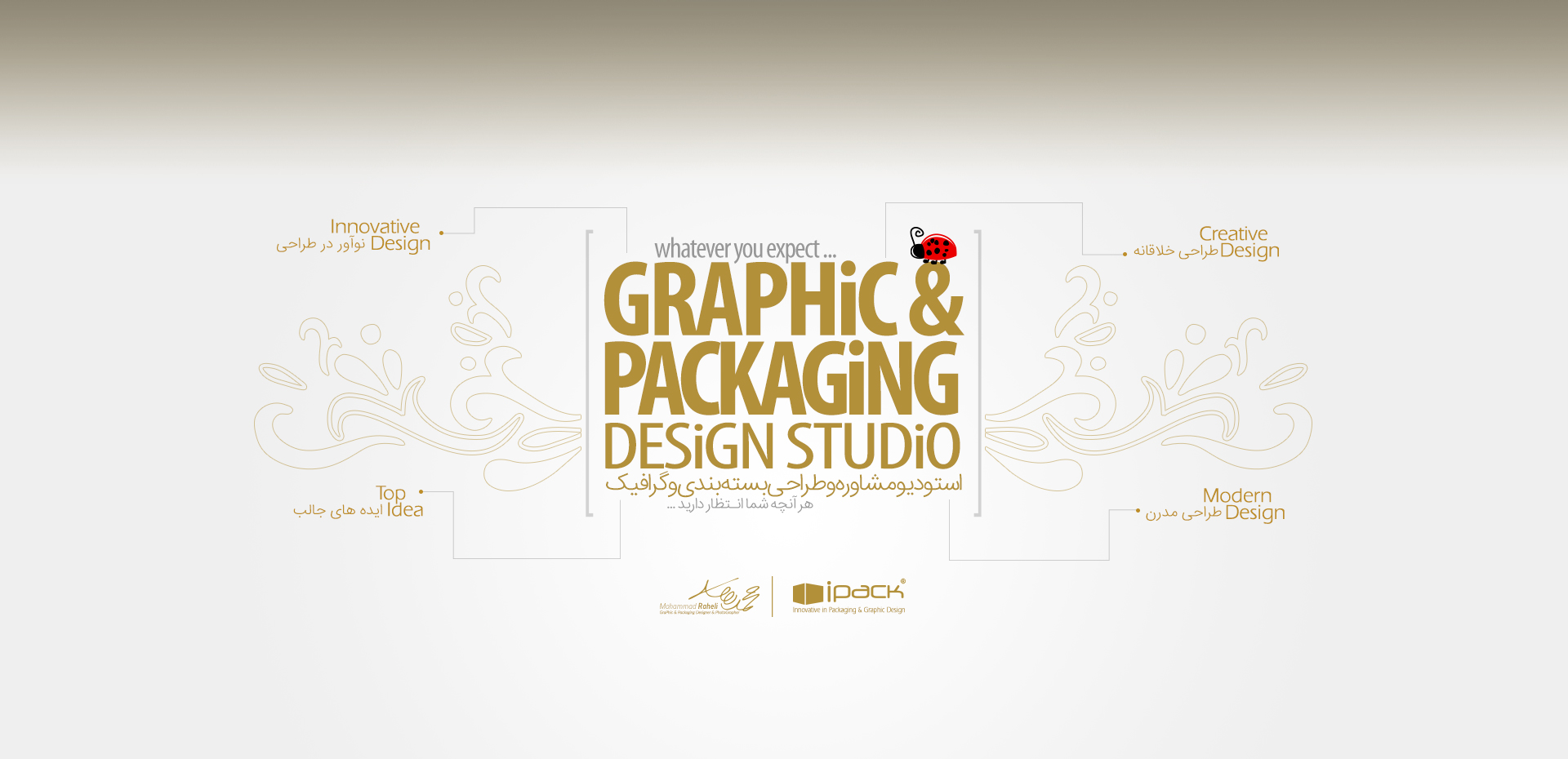 استودیو طراحی بسته بندی، گرافیک و عکاسی آی پک iPack راحلی