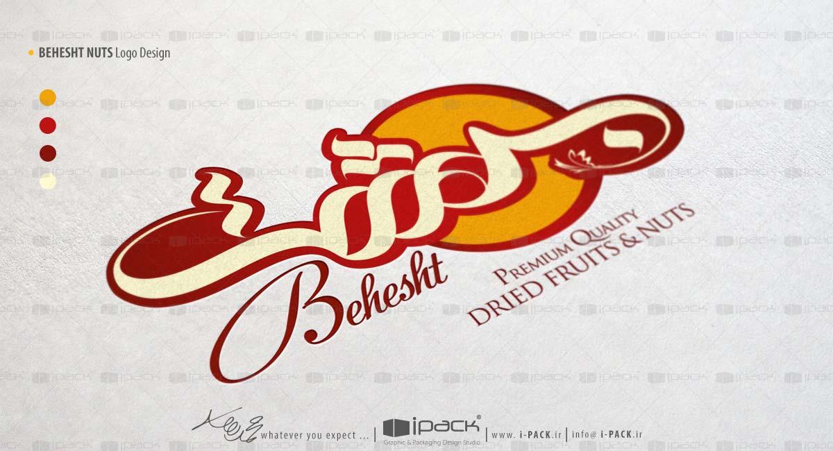 طراحی لوگو خشکبار و آجیل بهشت