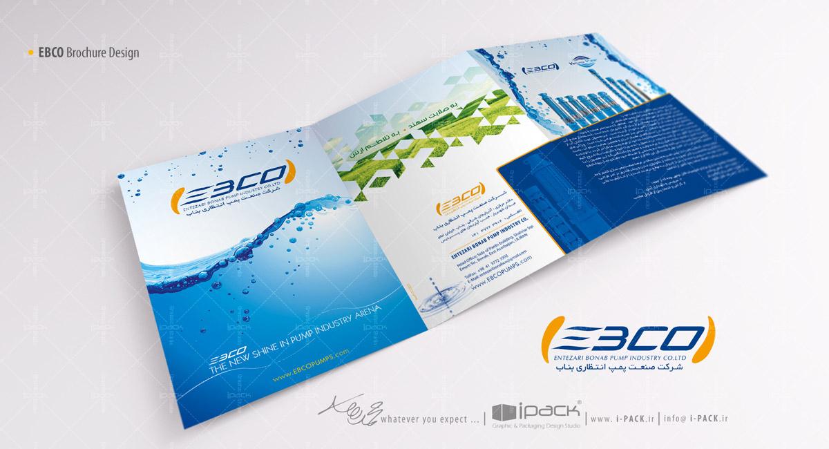 طراحی بروشور و کاتالوگ شرکت ای بی کو صنعت پمپ انتظاری